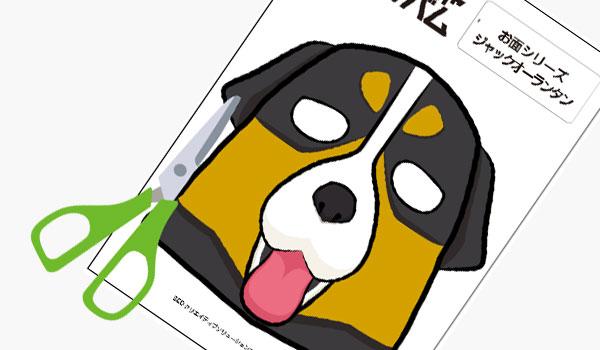 犬のお面の作り方01