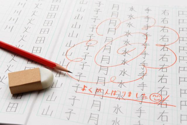 漢字練習ノート
