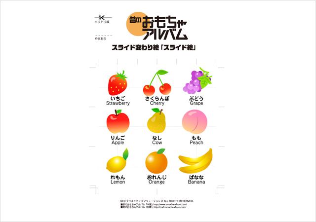 絵合わせカード「果物」