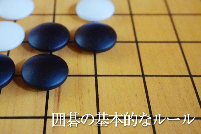 囲碁の基本的なルール