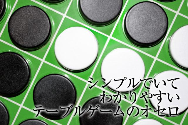 シンプルでいてわかりやすいテーブルゲームのオセロ