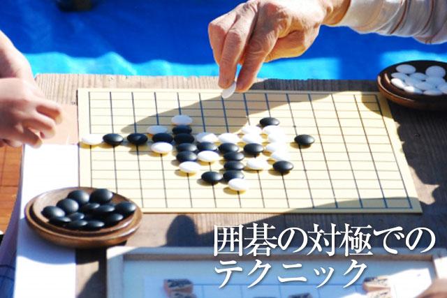 囲碁の対極でのテクニック
